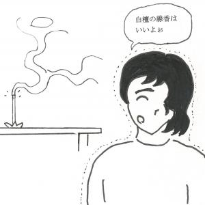 鬱の癒し(お香・アロマ)