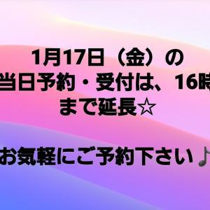 2020/01/17