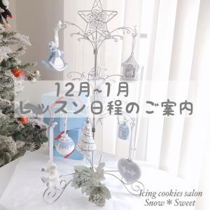 年末・年始スケジュール♡