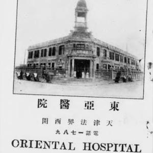田村俊次と東亜医院