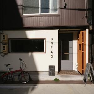 円頓寺のパン屋さん「芒種」でおやつパン。