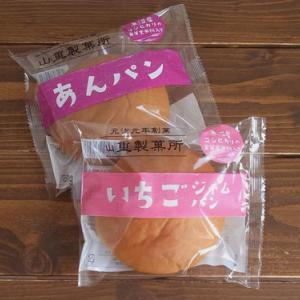 山重製菓所のいちごジャムパン&あんパン。