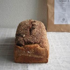 農家パン弥栄窯のコンプレBio(全粒粉パン)