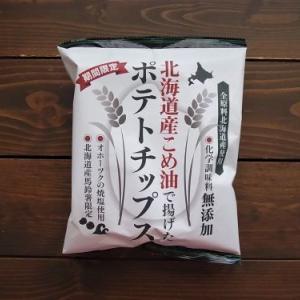 期間限定 北海道産こめ油で揚げたポテトチップス