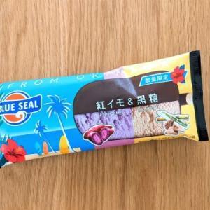 ブルーシールの紅イモ&黒糖アイスがおいしかった~