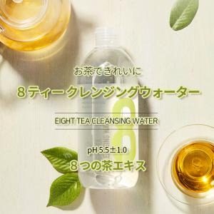 【韓国発!】低刺激!茶葉エキスで潤いながら簡単クレンジング♪8TEAクレンジングウォーター