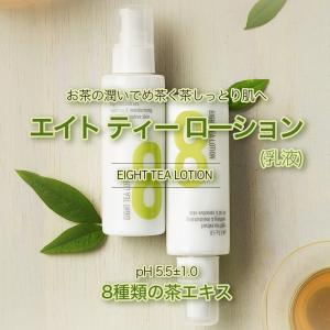 【韓国発!プチプラコスメ】茶葉エキスでしっとり潤いチャージ!BOM8TEAローション(乳液)