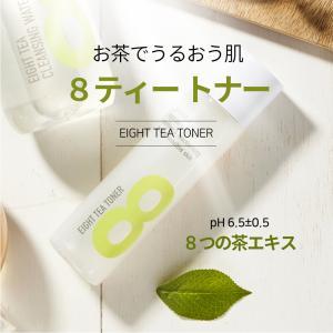 【韓国発!プチプラコスメ】8種類の茶葉エキスでしっとり潤いチャージBOM8TEAトナー