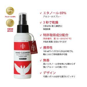 """【ウイルス対策】特許取得の抗菌保湿成分配合アルコールスプレー""""ハンドクレンザー"""""""