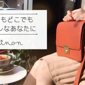 【クラウドファンディング】期間限定でお得に手に入れられる高級本革を使ったLiinonの新作バッグ