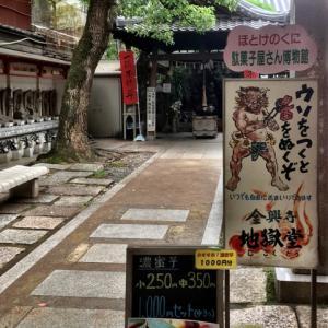 地獄の入り口「全興寺」・平野その6