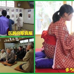 香美町村岡区「寺河内区文化祭」