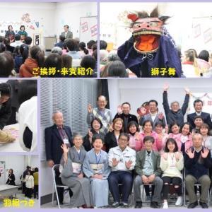「やぶ日本語教室・新年パーティー」