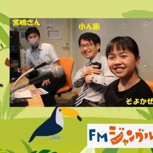 FMジャングル「TOYOOKAほっとスタジオ」収録