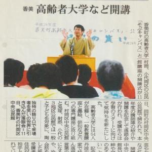 新日本海新聞に載せていただきました