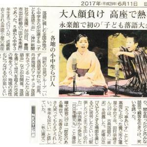 神戸新聞に載せていただきました