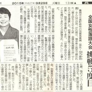 朝日新聞に載せていただきました