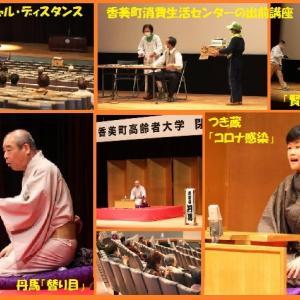 香美町「高齢者大学・しいの木キャンパス閉校式」
