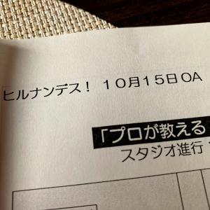 【テレビ出演のお知らせ】10/15 ヒルナンデス!プロが教える簡単おかず味噌汁