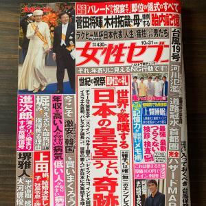 【雑誌掲載】女性セブン 10/31号 消費増税に克つ!原価100円台!大満足レシピ