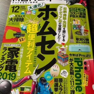 【雑誌掲載】MONOQLO12月号 大進化ホムセン超便利アイテム