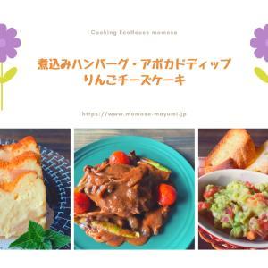 【料理教室のお知らせ】11/30、12/1 煮込みハンバーグ