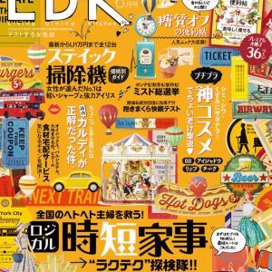 【雑誌掲載】LDK6月号 ロジカル時短家事&ミスド総選挙