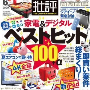 【雑誌掲載のお知らせ】家電批評6月号 家電ランキングお弁当箱&ホームベーカリー