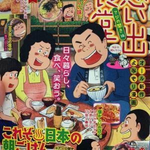 【連載漫画掲載】思い出食堂No.52 ももちゃん先生料理のやくそく 肉じゃが