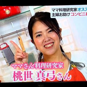News Live it!特報コンビニ惣菜アレンジ料理!ありがとうございました!