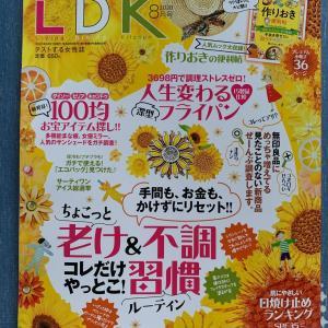【雑誌掲載のお知らせ】LDK8月号 100均お宝アイテム探し、老け&不調コレ…