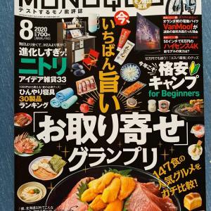 【雑誌掲載のお知らせ】MONOQLO8月号 お取り寄せグランプリ&世界一美味しいカルボナーラ他