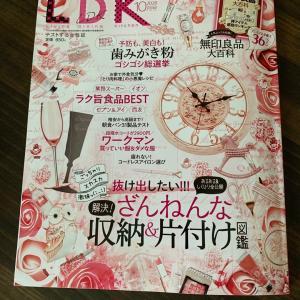 【雑誌掲載のお知らせ】LDK10月号 スーパーマーケットの新定番商品