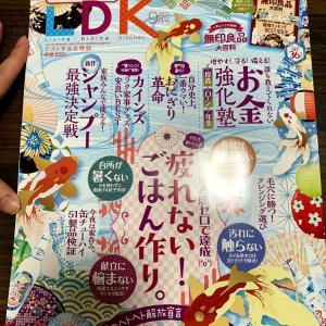 【雑誌掲載のお知らせ】LDK9月号(晋遊舎) 疲れないごはん作り・おにぎり革命