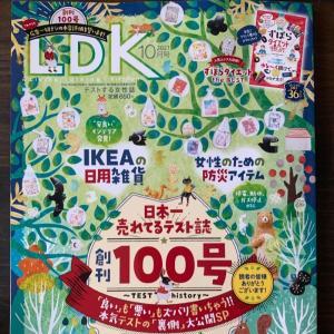 【雑誌掲載のお知らせ】LDK10月号(晋遊舎)創刊100号!!