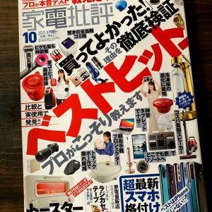 【雑誌掲載のお知らせ】家電批評(晋遊舎)10月号 ベストヒット・俺のトースター