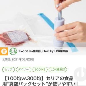 【web記事】the360.life(サンロクマル)