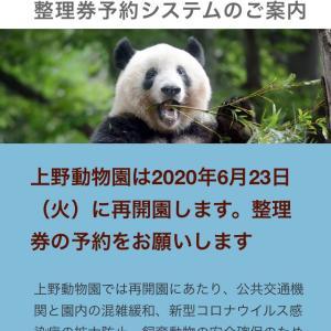 上野動物園入園整理券申込み