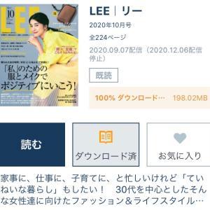 LEE 最新号