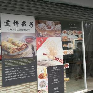 リオで台湾風?中華料理が食べられるお店