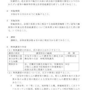 ずい道等の掘削等の粉じん対策強化の通知(2)改正告示の概要 (作業主任者の職務と、特別教育について)