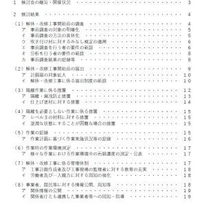 石綿則の改正7.1付 その③