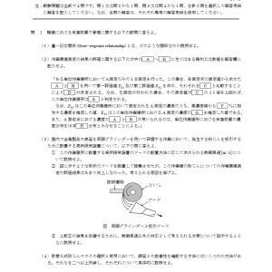 労働衛生工学過去問(H30-1-2)