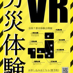 VRを用いた安全衛生教育教材の体験会開催案内