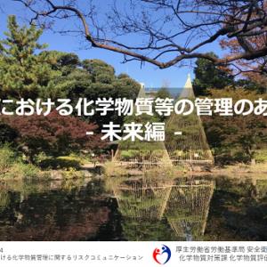 「第1回 職場における化学物質に関するリスクコミュニケーション@東京会場」