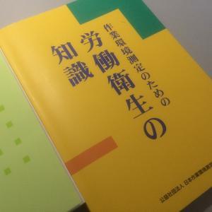 作業環境測定士登録講習の記録(1)