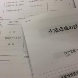 作業環境測定士登録講習の記録(2)