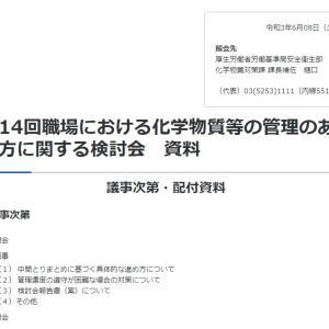 厚労省:第14回職場における化学物質等の管理のあり方に関する検討会(6/9)レビュー