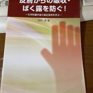 化学防護手袋の法的要件と、通達等で示されている留意事項