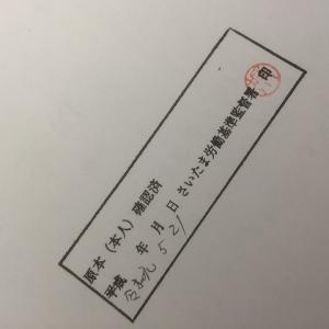 衛生工学衛生管理者の登録②